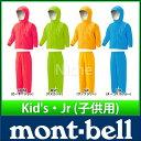 モンベル ハイドロブリーズ クレッパー Kid's (90〜120) #1128132 [ モンベル montbell| モンベル キッズ 雨具 | モンベル ...