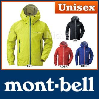 MontBell 峰值殼 #1128348