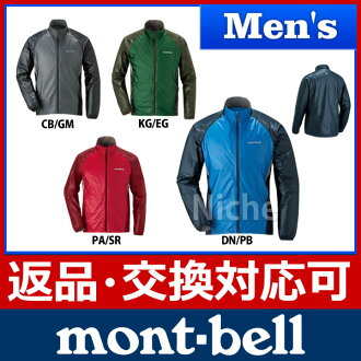 MontBell 超光殼夾克男式 #1106521 [montbell 蒙特貝爾蒙特貝爾 | MontBell 徒步 | MontBell 夾克男裝,