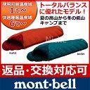 ◆4/27までクーポン◆モンベル バロウバッグ #3 #1121273