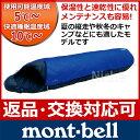 ◆4/27までクーポン◆mont-bell モンベル アルパイン バロウバッグ #5 #1121284