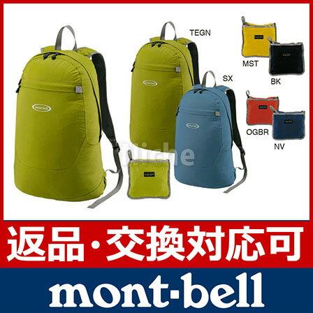 モンベル ポケッタブルデイパック 20 #1123649 [ モンベル mont bell mont-bell | モンベル ザック バックパック リュック アウトドア | 富士 登山 装備 ]