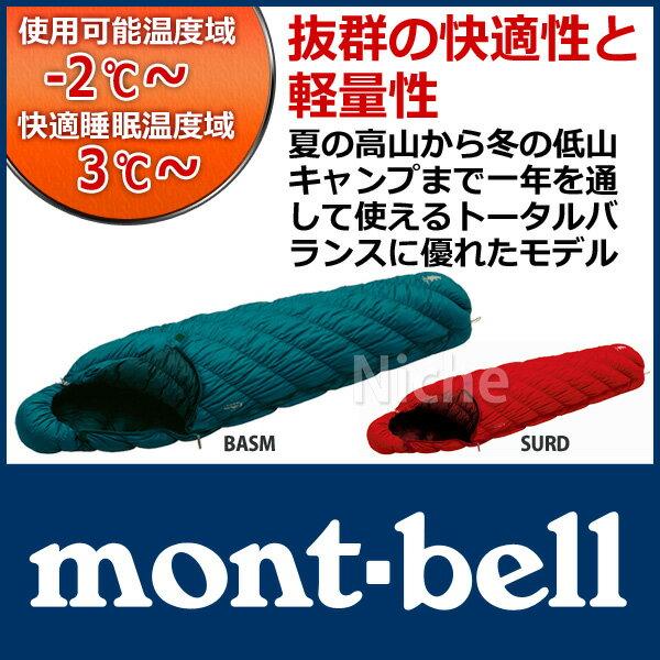 モンベル mont-bell ダウンハガー800 #3 #1121291