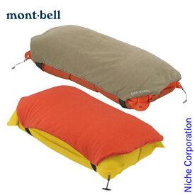 モンベル mont-bell ピローカバー #1124455 nocu
