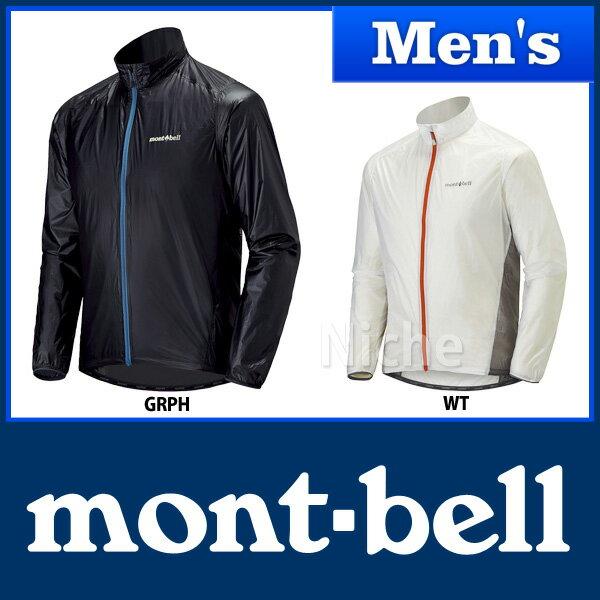 モンベル mont-bell EXライト ウインドバイカー Men's #1130413 送料無料