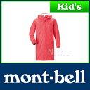 モンベル パックラップ レインコート Kid's 130-160 (カーネーション) #1128283(CARNA)