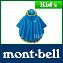 モンベル トレッキング レインポンチョ Kid's 95-125 (スカイブルー) #1128286(SKB)
