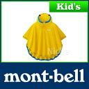 モンベル トレッキング レインポンチョ Kid's 95-125 (イエロー) #1128286(YL)