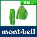 モンベル レイントレッカー Kid's 130-160 (プライムグリーン) #1128557(PMGN)