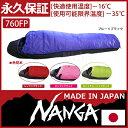 ◆月末SALE!!◆ナンガ オーロラ 750 DX (760FP) [ レギュラー / ショート ] [ nanga ナンガ オーロラ 750 | ナンガ シュ...