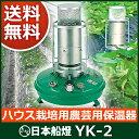 ◆4/27までクーポン◆農芸用保温器 YK-2 [ ハウス栽培 用 農芸 用 保温器 を ビニールハウス 温室 に! ]
