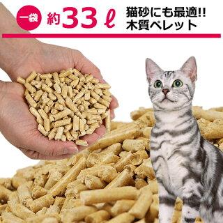 猫砂としても!木質ペレット(ペレットストーブ燃料)20kg(1袋)[猫砂砂ネコ砂ねこ砂システムトイレ]