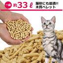 猫砂としても! 木質ペレット 20kg 1袋 ペレットストーブ燃料 猫砂 砂 ネコ砂 ねこ砂 システムトイレ トイレ 代用