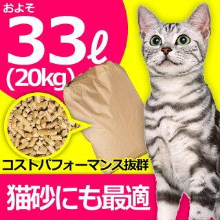 木質ペレット(ペレットストーブ燃料)20kg(1袋)猫砂としても!
