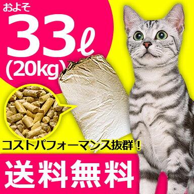 猫砂としても! 木質ペレット(ペレットストーブ燃料)20kg(1袋) [ 猫砂 砂 ネコ砂 ねこ砂 システムトイレ ]【送料無料】