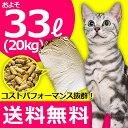 ◆月末SALE!!◆猫砂としても! 木質ペレット(ペレットストーブ燃料)20kg(1袋) [ 猫砂 砂 ネコ砂 ねこ砂 システムトイ…