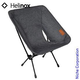 ヘリノックス チェア コンフォートチェア スチールグレー 19750001003001 アウトドア チェア キャンプ 椅子 アウトドアチェア リラックスチェア 新生活