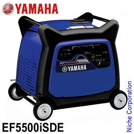 入荷しました! ヤマハ 発電機 EF5500iSDE-YAMAHA インバーター 発電機 [防災・地震・非常| 発電機 エンジン | YAMAHA 発電機 | 非常用 発電 機 インバータ発電機 ][非常用電源 小型 家庭用] 新品・オイル充填試運転済