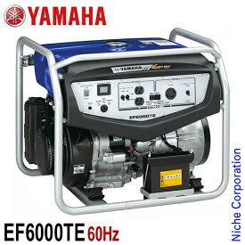 入荷しました! ヤマハ 発電機 EF6000TE 60Hz 4サイクル発電機 バッテリー標準装備 [防災・地震・非常][ 発電機 エンジン ][ YAMAHA 発電機 ][ 発電 機 ][非常用電源 小型 家庭用] 新品・オイル充填試運転済