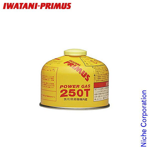 イワタニプリムス ハイパワーガス(小) IP-250T イワタニプリムス IWATANI PRIMUS IWATANI-PRIMUS イワタニ プリムス ガス ガスカートリッジ ガスコンロ