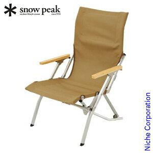 スノーピーク チェア ローチェア30 カーキ LV-091KH アウトドア チェア キャンプ 椅子 アウトドアチェア テーブル デスク 新生活 【お1人様2点限り】