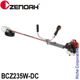 ゼノア 刈払機 STレバー 両手ハンドル BCZ235W-DC デュアルチョークキャブレタ搭載 [ 966797741 ][ 刈り払い機 草刈り機 ] 試運転済 エンジン式