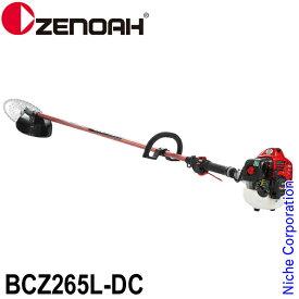 ゼノア 刈払機 STレバー ループハンドル BCZ265L-DC デュアルチョークキャブレタ搭載 [ 966798116 ][ 刈り払い機 草刈り機 ] 試運転済 エンジン式