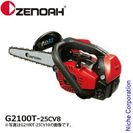 ゼノア チェンソー G2100T (こがるmini スゴラク) ≪G2100T-25CV8≫ / バー:20cm(8インチ) カービングバー / チェン:25AP [ 967262208 ] 試運転済