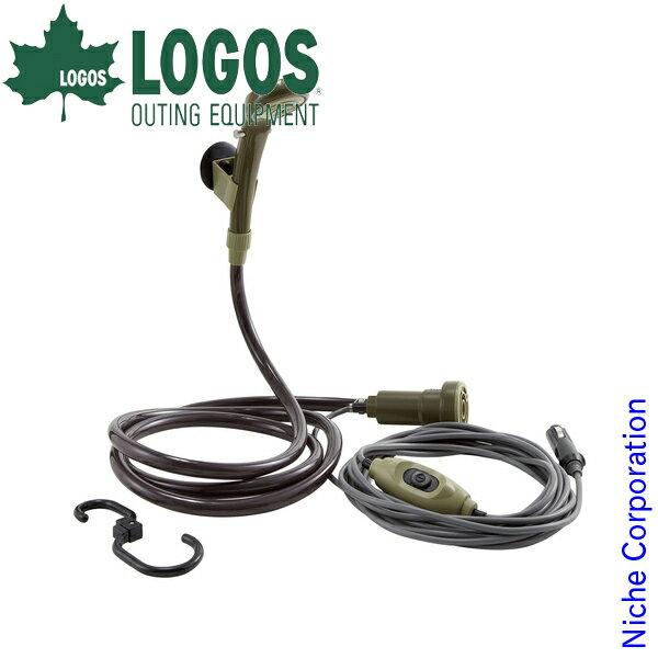 ロゴス パワードシャワー(DC専用)YD 69930011 LOGOS ロゴス ポータブルシャワー 携帯シャワー シャワー アウトドア マリンスポーツ グッズ 海 川 キャンプ用品