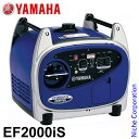 Ef2000is yamaha
