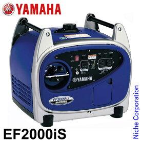 入荷しました ヤマハ 発電機 EF2000iS インバーター 発電機 新品・オイル充填試運転済 防災 地震 非常用電源 小型 家庭用