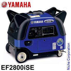 入荷しました! ヤマハ 発電機 EF2800iSE インバーター 発電機 エンジン 非常用 小型 家庭用 新品・オイル充填試運転済
