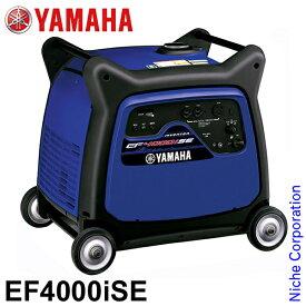 入荷しました!ヤマハ 発電機 EF4000iSE インバーター 発電機 [防災・地震・非常| 発電機 エンジン | YAMAHA 発電機 | 非常用 発電 機 インバータ発電機 ][非常用電源 小型 家庭用] 新品・オイル充填試運転済
