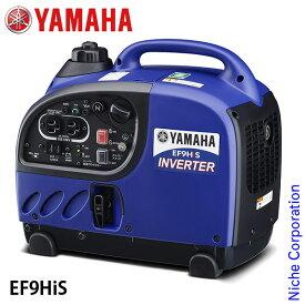 入荷しました!ヤマハ 発電機 EF9HiS インバーター 発電機 充電コード付 新品・オイル充填試運転済 EF900iS の同等品(ホームセンターモデル) 防災