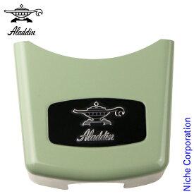 アラジンストーブ用 部品 感震器カバー(グリーン)