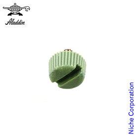 アラジンストーブ用 部品 感震器カバー止ビス(グリーン) 1個