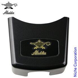 アラジンストーブ用 部品 感震器カバー(ブラック)