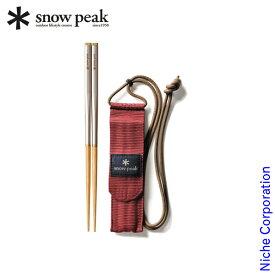 スノーピーク テーブルウェア 和武器 L SCT-111 アウトドア 携帯 箸 組み立て式