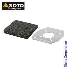 SOTO(ソト) レギュレーターストーブ専用 溶岩石プレート ST-3102