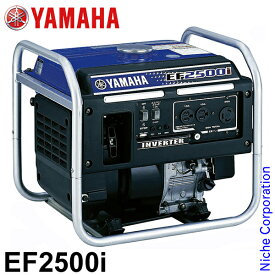【枚数限定300円OFFクーポン】入荷しました! ヤマハ 発電機 EF2500i インバーター 発電機 非常用電源 小型 家庭用 新品・オイル充填試運転済
