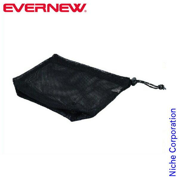 エバニュー 570用メッシュ袋 EBY225