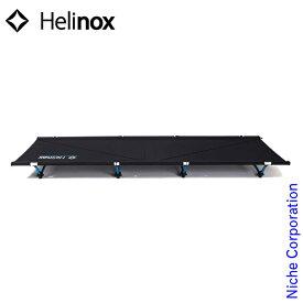 ヘリノックス コット コットマックス コンバーチブル Helinox キャンプ ベッド アウトドア