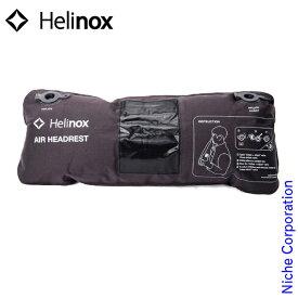 ヘリノックス エアーヘッドレスト ブラック / チャコール Helinox キャンプ 椅子 チェア アウトドア