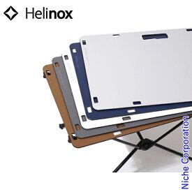 ヘリノックス タクティカル ワークトップ Helinox キャンプ 机 テーブル アウトドア