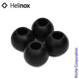 ヘリノックス ボールフィート 4個セット コンフォート / タクティカル用 Helinox キャンプ 椅子 チェア アウトドア