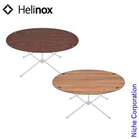 ヘリノックス オーバルテーブルトップ Helinox キャンプ 机 テーブル アウトドア おうちキャンプ ベランダキャンプ べランピング