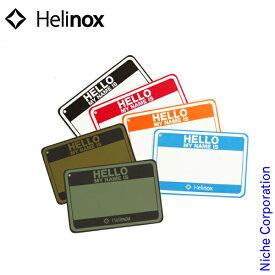 ヘリノックス Hello my name isパッチ Helinox キャンプ アクセサリー アウトドア