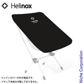 ヘリノックス レインカバー チェアワン用 Helinox キャンプ 椅子 チェア アウトドア
