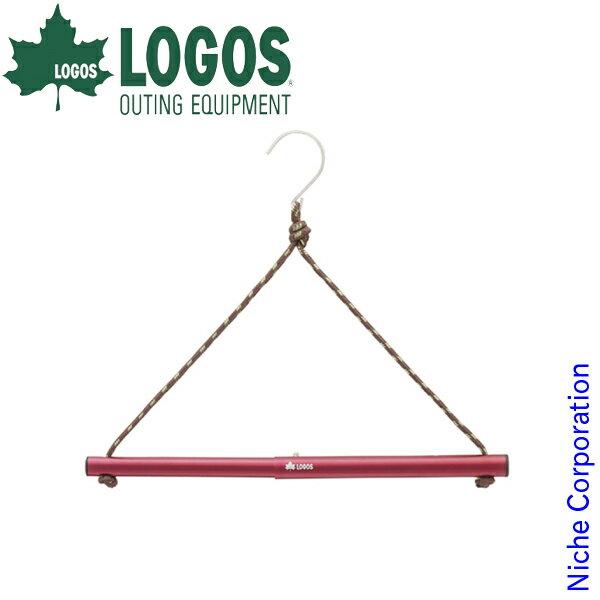 ロゴス LOGOS 親子ハンガー 72685131 キャンプ用品
