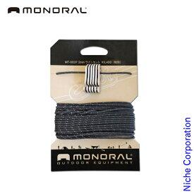 モノラル 2mmラインロックセット MT-0037 テント アクセサリー キャンプ 用品